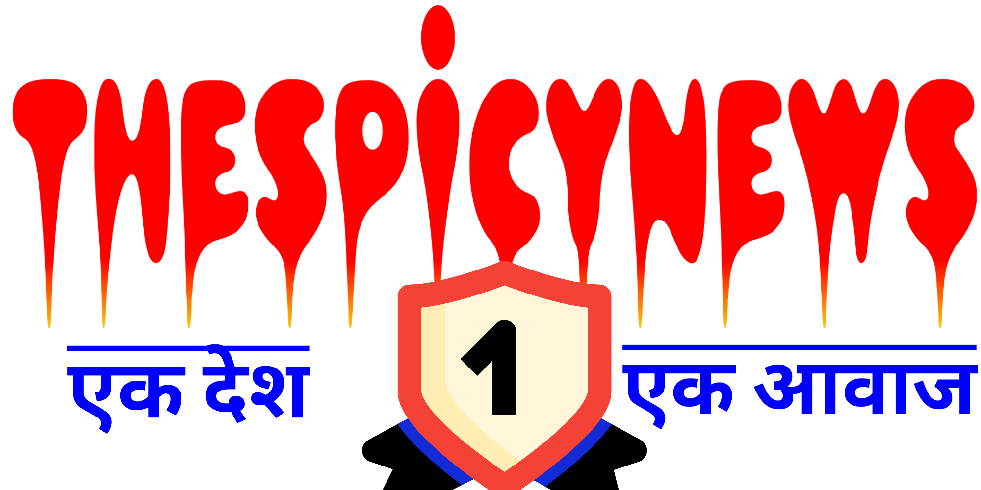 Logo - The Spicy News
